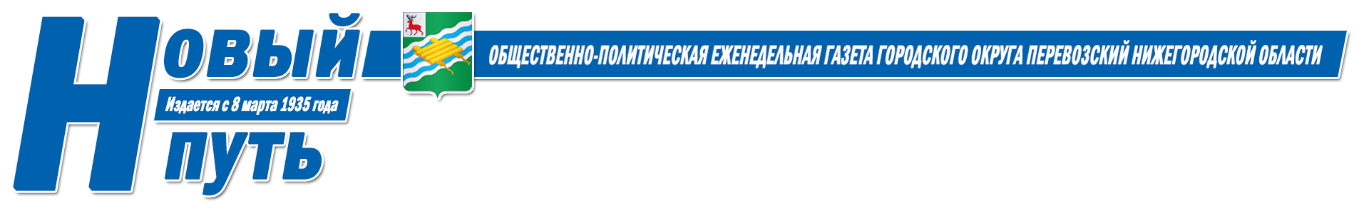 Официальный сайт газеты г. о. Перевозский