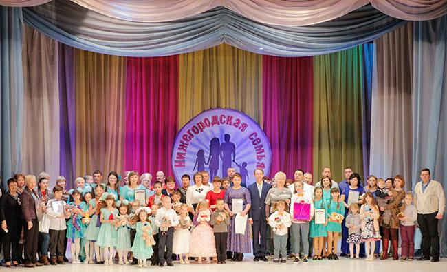 конкурс «Нижегородская семья»