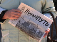 """Газета """"Новый путь"""""""