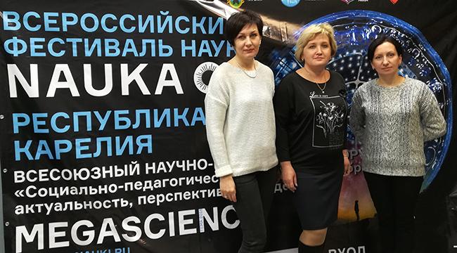 Всероссийский научно-практический форум «Социально-педагогическиетехнологиив образовании: актуальность, перспективы и тенденции»