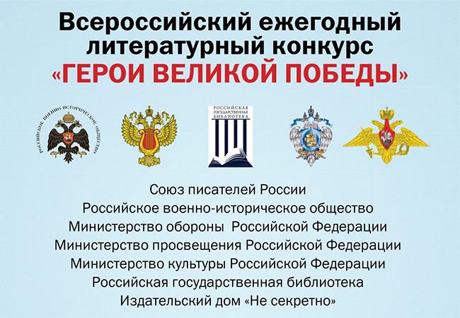 """""""Герои Великой Победы - 2019"""""""
