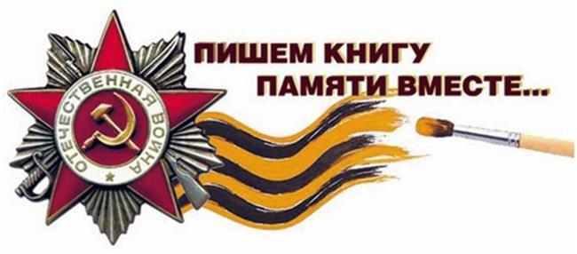 """""""Живая книга потомков Победы"""""""